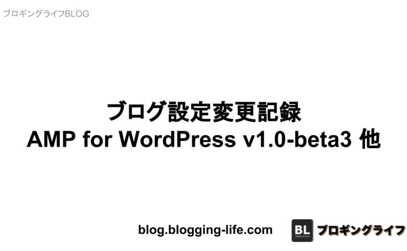 ブログ設定変更記録 – AMP for WordPress v1.0-beta3 他