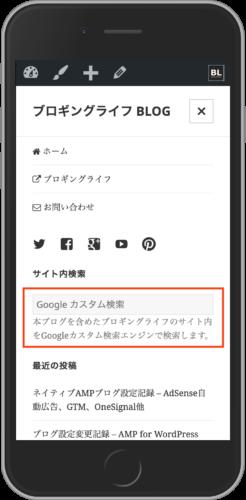 モバイルページでサイドバーを表示