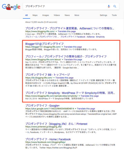 サイトリンクなしの検索結果表示例