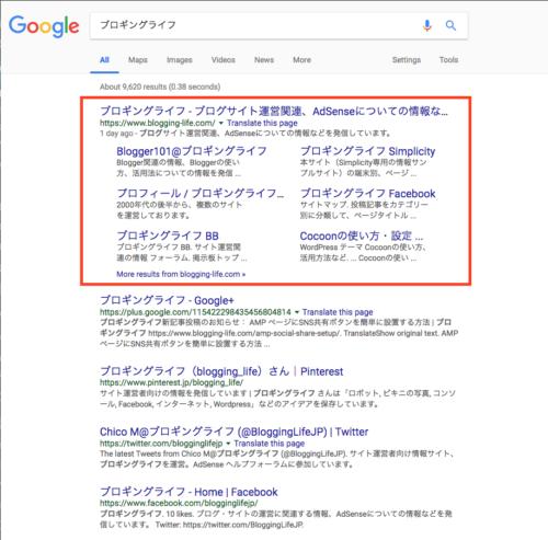サイトリンクの表示例