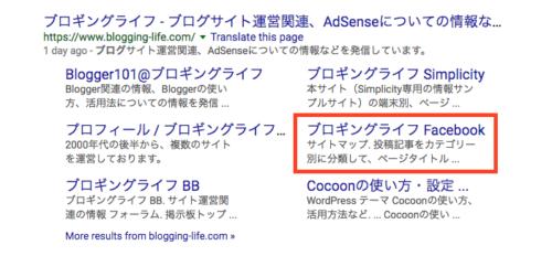 ブロギングライフの検索結果に表示された不思議なサイトリンクタイトル