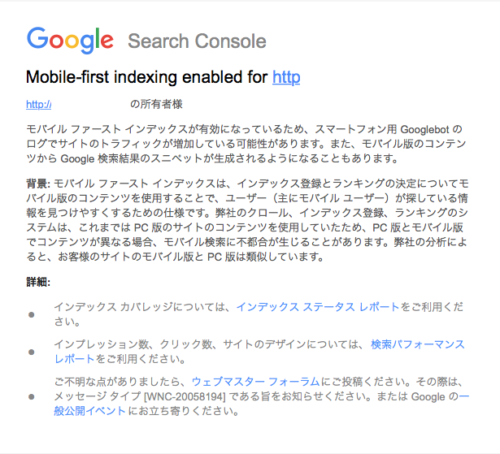 Google Search ConsoleからMobile First Indexへの移行通知