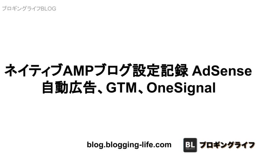 ネイティブAMPブログ設定記録 – AdSense自動広告、GTM、OneSignal他