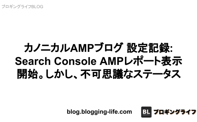 Search Console AMPレポート表示開始。しかし、不可思議なステータス