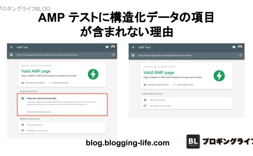 AMP テストに構造化データの項目が含まれない理由