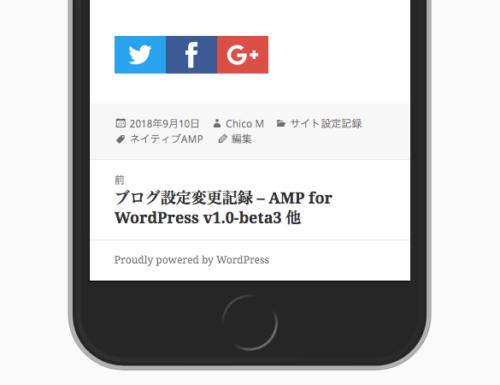 AMPページ記事下に表示されるSNS共有ボタン