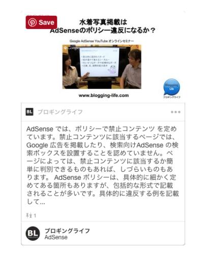 ブロギングライフ AdSense 関連の記事のピンウィジェット表示例