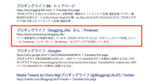 ブロギングライフ Pinterest アカウントページの検索結果表示