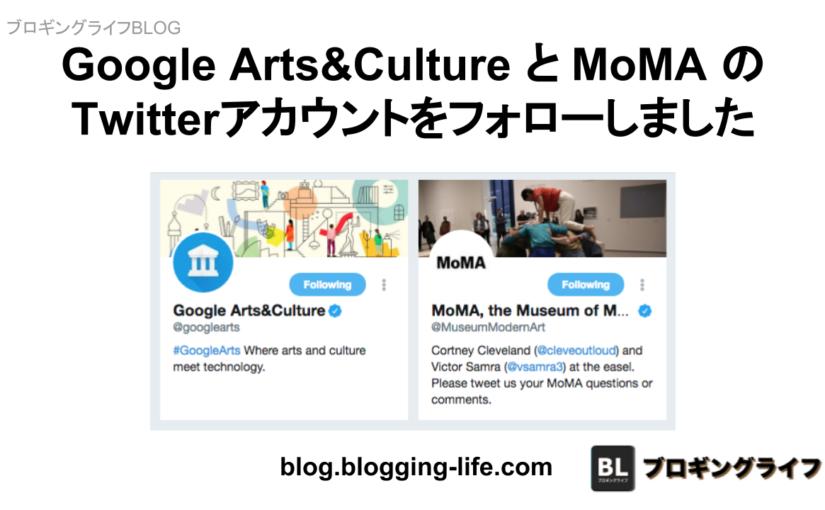Google Arts&Culture と MoMA のTwitterアカウントをフォローしました