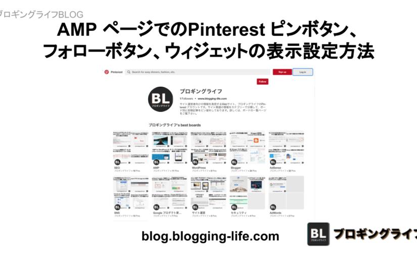 AMP ページでのPinterest ピンボタン、フォローボタン、ウィジェットの表示設定方法
