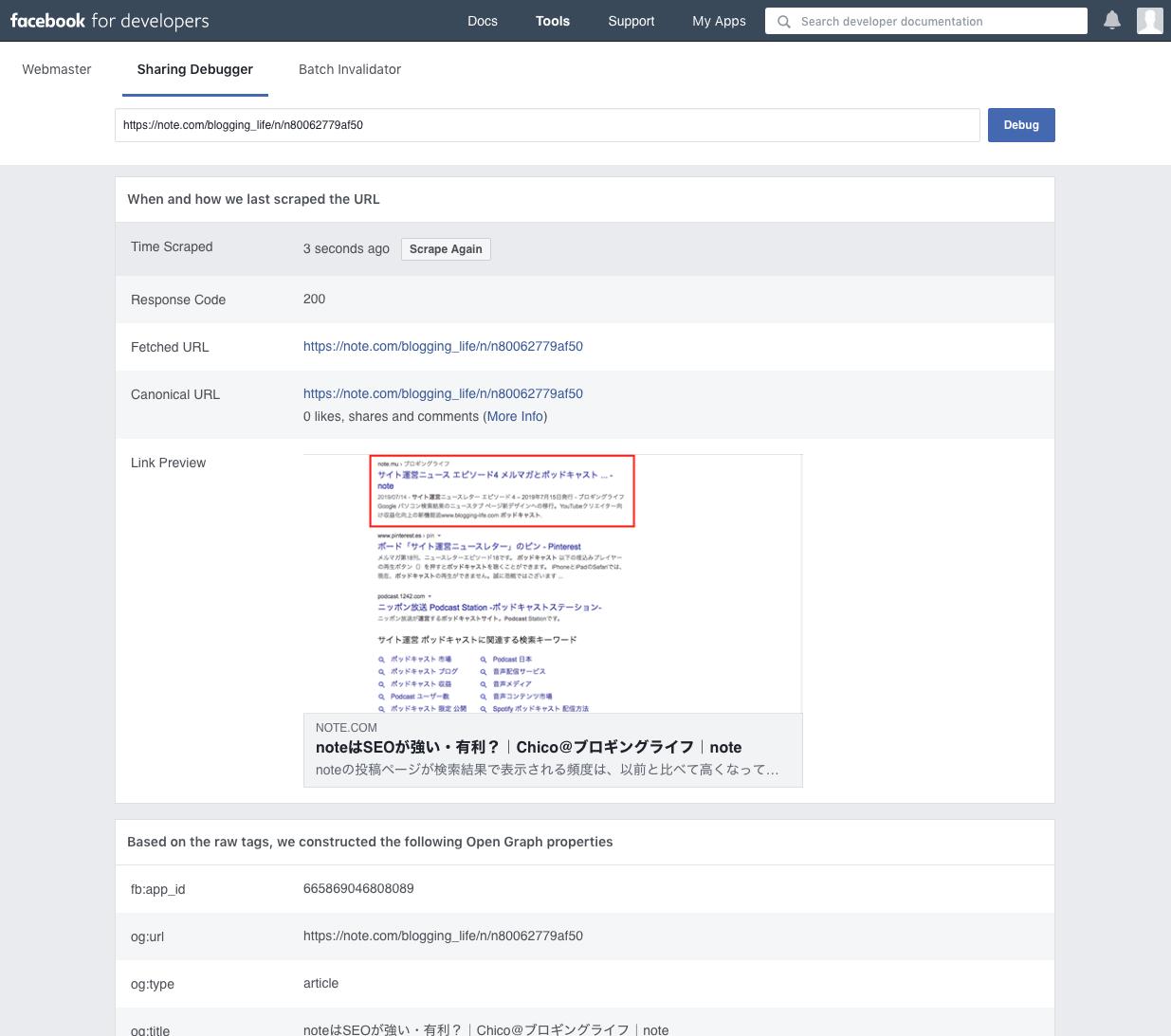 Facebook 共有デバッガーのnoteのページテスト結果