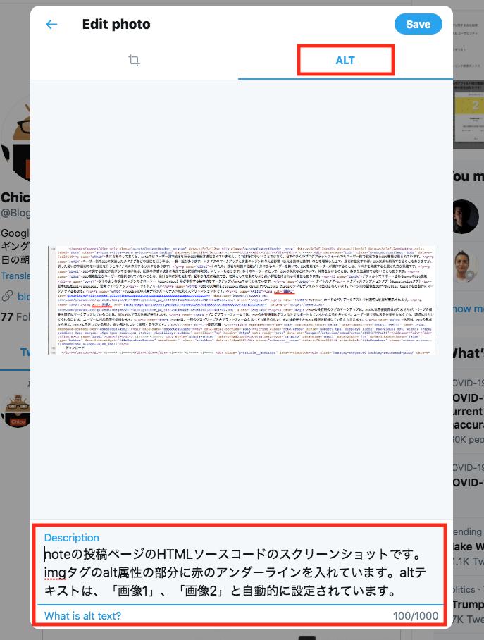 Twitter 画像alt属性入力画面