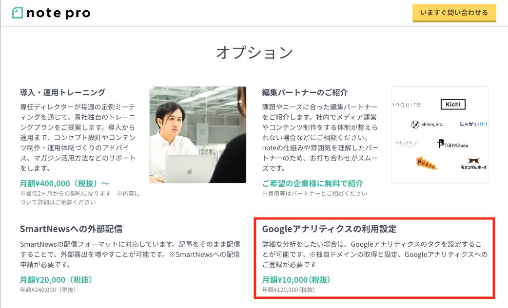 note PROの特徴・機能紹介に記載されているGoogle アナリティクス利用オプション