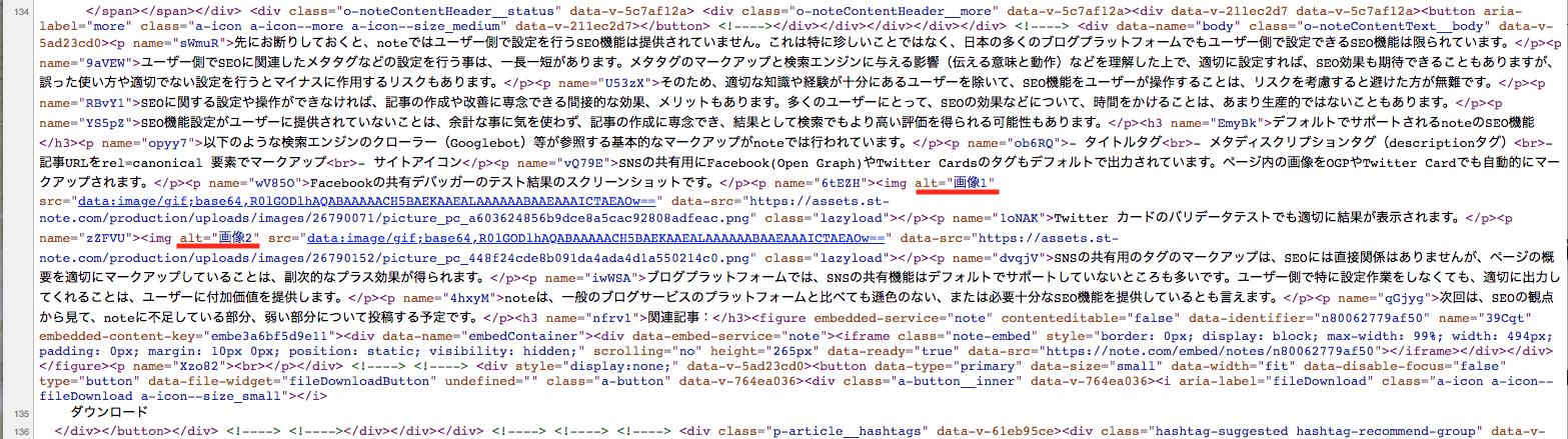 noteのページをHTMLソース表示したスクリーンショット