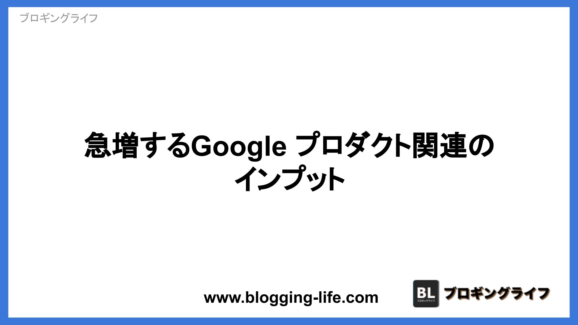 急増するGoogle プロダクト関連のインプット